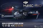 點一下即可放大預覽 -- 大疆DJI 御 Mavic Pro 可折疊 4K空拍機