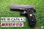[鋼製精密管版]~WE HI-CAPA 4.3 全金屬 瓦斯手槍