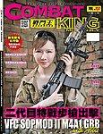 點一下即可放大預覽 -- 戰鬥王雜誌 第152期 2017年7月1日發行
