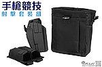新手推薦!!!~手槍競技射擊套裝組(槍套+彈匣套+回收袋)