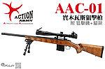 限量特價!!! 狙擊版~台灣製造 Action Army AAC-01 原木托 實木瓦斯狙擊槍,瓦斯槍,長槍(附 狙擊鏡+腳架)
