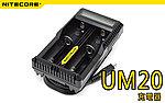 點一下即可放大預覽 -- NITECORE UM20 充電器 (可充18650 / 16340),雙槽,LCD液晶,智能USB,行動電源