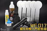 競技射擊入門套裝組~WE G17 克拉克 瓦斯手槍(附 IPSC 不鏽鋼靶 X 5 )