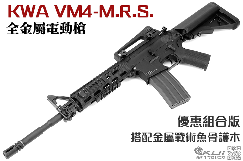 優惠組合版~2017新款 KWA/KSC VM4-M.R.S. AEG 全金屬電動槍,電槍(無彈斷電設計)