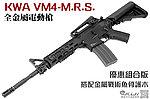 點一下即可放大預覽 -- 優惠組合版~2017新款 KWA/KSC VM4-M.R.S. AEG 全金屬電動槍,電槍(無彈斷電設計)