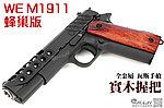 特價!!!~實木握把版~WE M1911 .45 蜂巢版 全金屬 瓦斯手槍