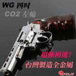點一下即可放大預覽 -- 銀色 4吋~WG CO2 全金屬左輪手槍,BB槍~超強初速!! 138m/s(701型)