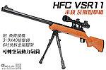 限量特價!!!~狙擊版II~新款 HFC VSR11 木紋 瓦斯狙擊槍,長槍(附 狙擊鏡+腳架)(可轉空氣動力氣筒)