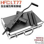 限量特價!!!~雙匣版~HFC LT77 全金屬瓦斯衝鋒槍(附精緻硬式鋁箱)~黑社會,角色扮演,類UZI