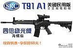 點一下即可放大預覽 -- 限量特價!!!~[四倍綠光纖海螺版]~SRC T91 A1 美國民用版 全金屬電動槍(享保固60天)