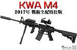 點一下即可放大預覽 -- [2017年 戰術全配特仕版]~KWA/KSC M4 RIS 海豹托 全金屬電動槍,電槍(二代金屬 9mm BOX)