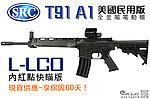 限量特價!!!~[L-LCO 內紅點快瞄版]~SRC T91 A1 美國民用版 全金屬電動槍(享保固60天)