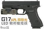 APL 兩段光 LED 戰術槍燈版~WE G17 克拉克 瓦斯槍,手槍,BB槍