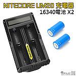 NITECORE UM20 充電器 (可充18650 / 16340),雙槽,LCD液晶,智能USB,行動電源(附16340充電電池)
