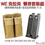 [沙色 快拔套]~WE 克拉克 金屬瓦斯彈匣 雙併套裝組(G17 G18 G26C G33 G34 G35 )