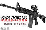 軍規抗震M4快瞄版~ KWA/KSC M4 RIS GBB 瓦斯氣動槍,瓦斯槍(一體式槍身 + 鋼製槍機總成)
