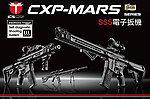 點一下即可放大預覽 -- 一芝軒 ICS 火星悍將 CXP-MARS Komodo 全金屬電動槍(電子扳機版)~黑色,電槍(ICS-300S3)