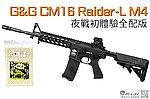 點一下即可放大預覽 -- 夜戰初體驗全配版~怪怪 G&G CM16 Raider-L M4 輕量化電動槍,電槍(新手 首選)