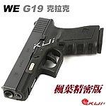 特價!!!~[楓葉精密版]~WE G19 克拉克 瓦斯槍,手槍,BB槍(金屬滑套+金屬槍管)~仿真後座力!