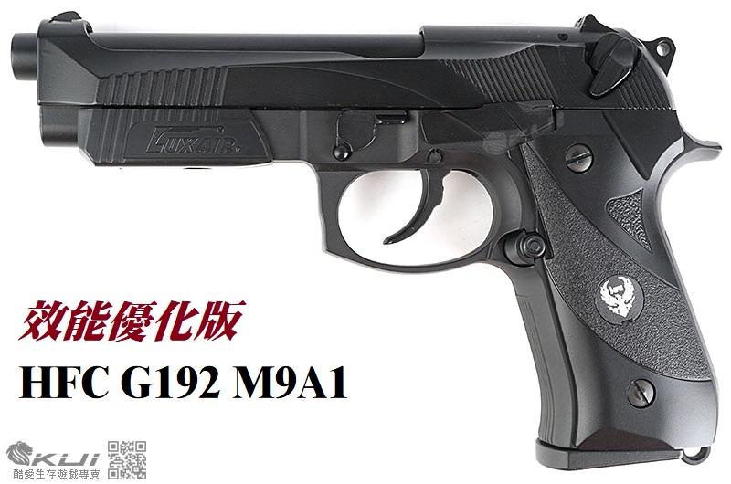 【效能優化版】HFC G192  M9A1 (特仕版)全金屬瓦斯槍,手槍(豪華槍箱版)