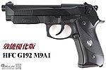 限量特價!!!~[效能優化版]~HFC G192  M9A1 (特仕版)全金屬瓦斯槍,手槍(豪華槍箱版)
