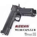 特價!!!~[楓葉精密版]~WE HI CAPA 5.1 R 全金屬瓦斯槍,BB槍