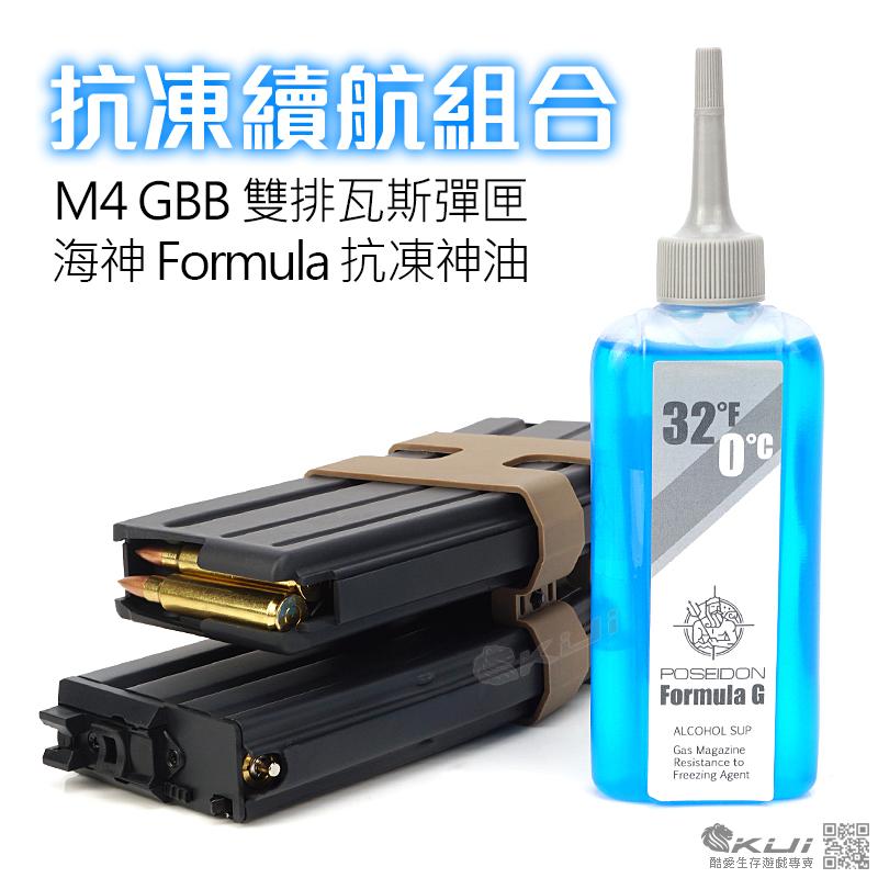 [抗凍續航組合]~WE M4 GBB 雙排(80發)瓦斯彈匣+海神 Formula G 0℃ 抗凍神油~WE M16 SCAR T91 L85