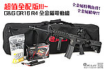超值全配版!!!~G&G 怪怪 GR16 R4 全金屬電動槍,電槍(附贈 鋰電池+充電器+T1快瞄鏡+BB彈+槍袋)