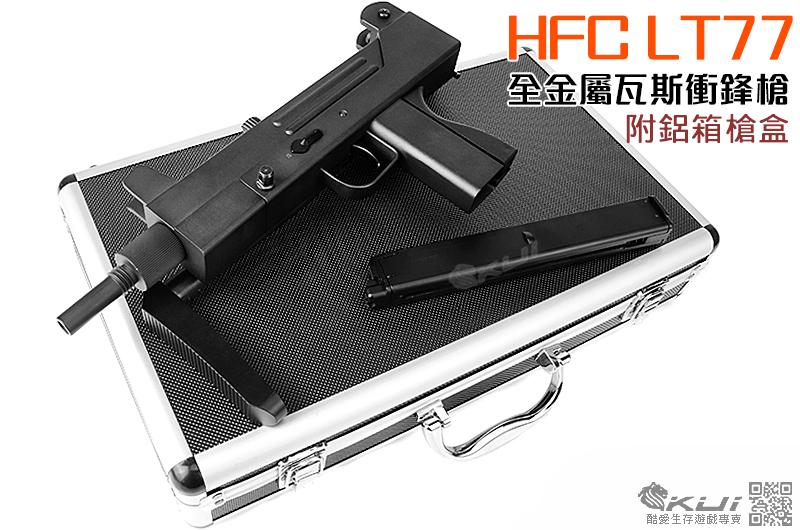 現貨 HFC LT77 全金屬瓦斯衝鋒槍(附精緻硬式鋁箱)~黑社會,角色扮演,類UZI