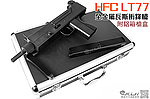點一下即可放大預覽 -- 現貨 HFC LT77 全金屬瓦斯衝鋒槍(附精緻硬式鋁箱)~黑社會,角色扮演,類UZI