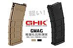 GHK 2017新版 輕量化 GMAG GBB 彈匣 (FOR GHK M4 / G5) 沙色,PMAG 彈夾 預計9/20~9/25到貨