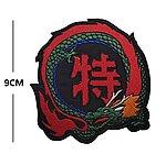 中華一番 特級廚師 黑色 臂章,電繡章,刺繡章(背面帶魔鬼沾公母)