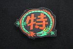 中華一番 四郎特製 臂章,電繡章,刺繡章(背面帶魔鬼沾公母)
