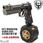 [ 130發瓦斯彈鼓版]~HFC 戰術魚骨版 貝瑞塔 M92 全金屬瓦斯手槍( 附豪華槍箱)