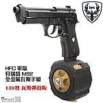 [ 130發瓦斯彈鼓版]~HFC 軍版 貝瑞塔 單/連發 M92 全金屬瓦斯手槍( 附豪華槍箱)