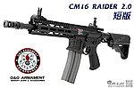 G&G 運動版 CM16 RAIDER 2.0 短版 8吋 電動槍