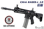 G&G CM16 RAIDER-L 2.0 長版 14.5吋 電動槍