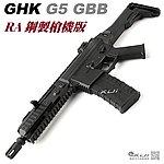 [ RA 鋼製槍機版]~GHK G5 GBB 瓦斯氣動槍,瓦斯槍,長槍
