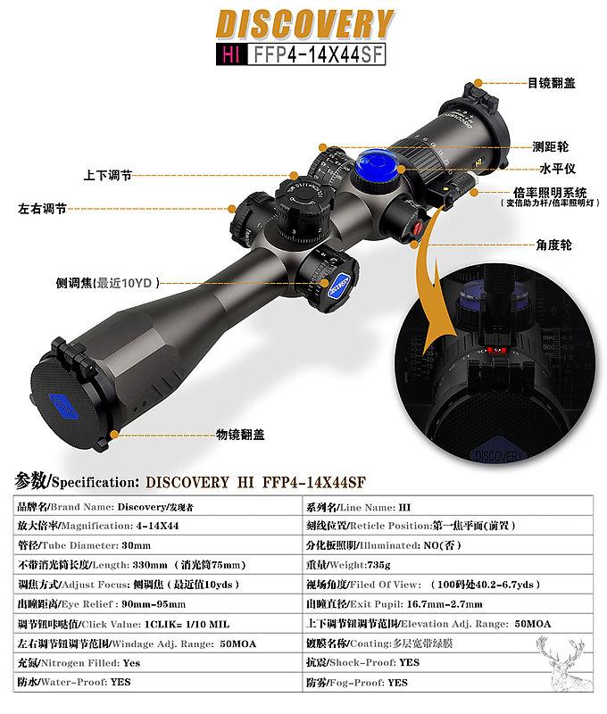 買就送水平儀~DISCOVERY 發現者 HI 4-14X44SF 真品狙擊鏡,抗震,高清晰,防水防霧,水平儀