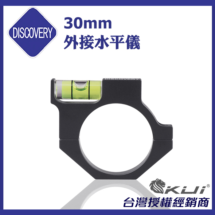 DISCOVERY 發現者 30mm 外接水平儀,測量儀