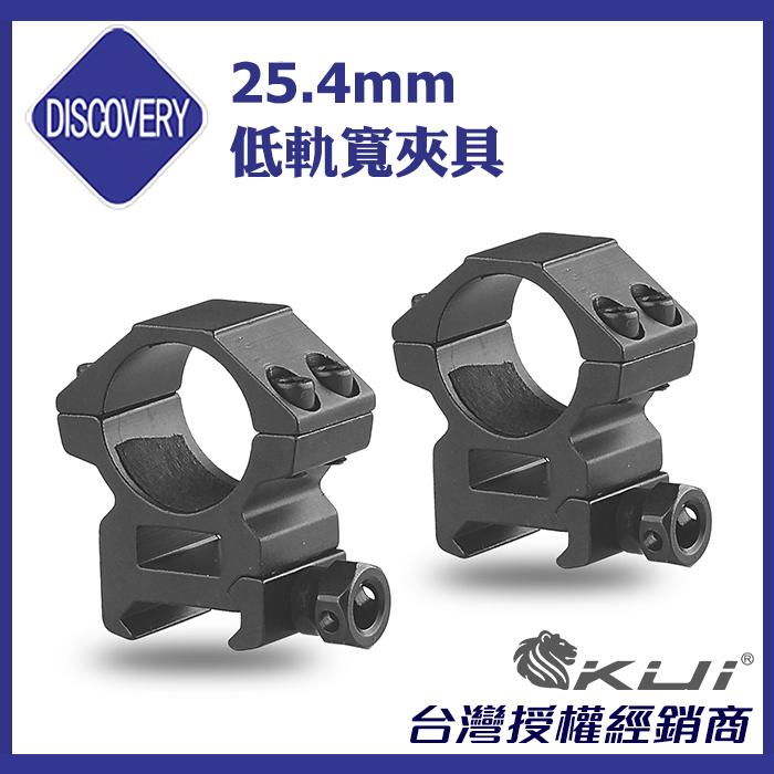 DISCOVERY 發現者 25.4mm 低軌寬夾具  鏡架 鏡座 鏡環 寬軌 狙擊鏡