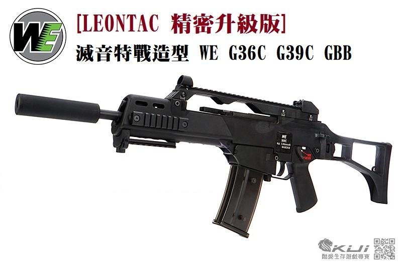 [滅音特戰升級版]~WE G36C G39C GBB 瓦斯槍,長槍~363mm精密管