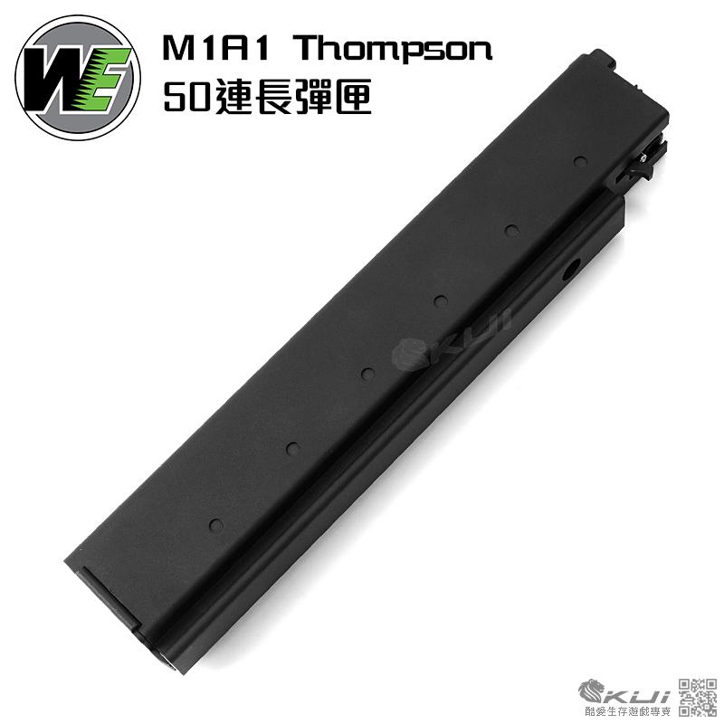 WE M1A1湯普森 Thompson 衝鋒槍~授權版~免運費~ 芝加哥打字機