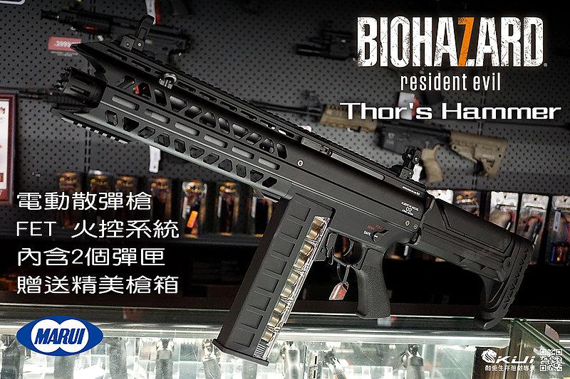 日本原裝 馬牌 MARUI 惡靈古堡7 (SGR-12) 散彈槍 電動槍 限量版精美槍箱