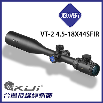 買就送水平儀~DISCOVERY 發現者 VT-2 4.5-18X44SFIR 真品狙擊鏡,抗震,高清晰,防水防霧