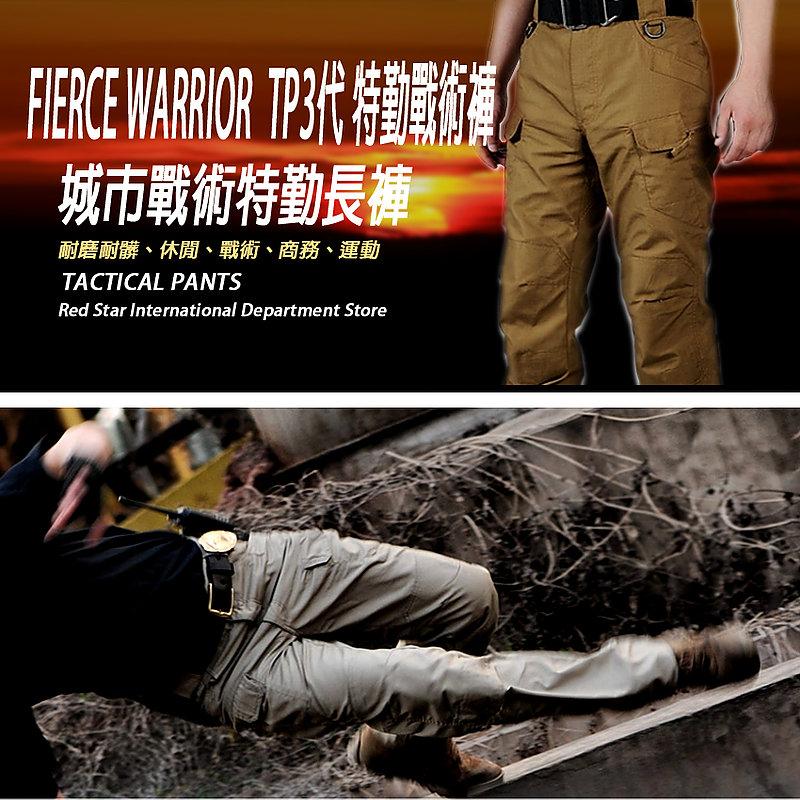 【碳綠色L號】~TP3代 加強升級版 特勤戰術褲 城市作戰褲