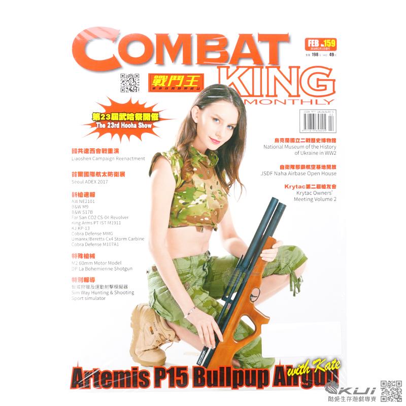 戰鬥王雜誌 第159期 2018年2月1日發行