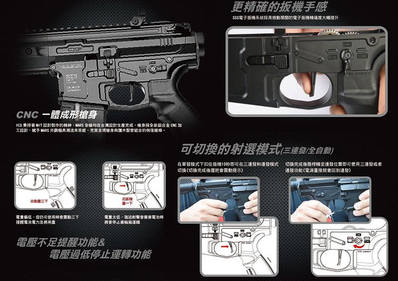 一芝軒 ICS 火星悍將 CXP-MARS DMR 全金屬電動槍(電子扳機版)~沙色,電槍(IMT-303-1)