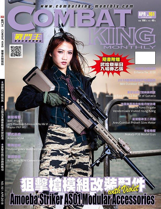 戰鬥王雜誌 第161期 2018年4月1日發行