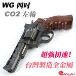 點一下即可放大預覽 -- 黑色 4吋~WG CO2 全金屬左輪手槍~超強初速!! 138m/s(701型)